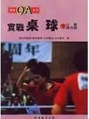 二手書博民逛書店《實戰桌球 下:比賽應用篇》 R2Y ISBN:9576173078
