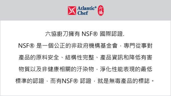 【Atlantic Chef六協】Sashimi Knife 生魚片刀 料理刀 切肉刀