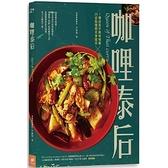 咖哩泰后(7種道地手搗咖哩醬X39道酸辣開胃泰國菜)