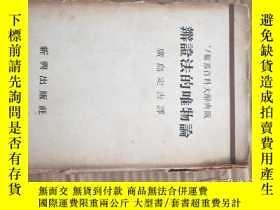 二手書博民逛書店罕見民國日文書辯證法的唯物論。開裂不缺頁Y24206 ,廣島定吉