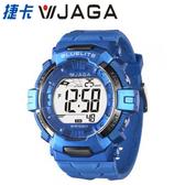 JAGA 捷卡 - M979B-E 粗獷豪邁系列 多功能運動電子錶 防水100M (藍) 非g-shock