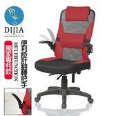 【DIJIA】9808航空收納電腦椅/辦公椅(三色任選)紅