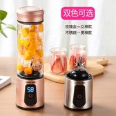 新款榨汁機家用水果小型電動果蔬多功能迷你學生榨汁杯便攜充電式 QQ1952『MG大尺碼』