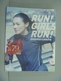 【書寶二手書T7/體育_WDU】歐陽靖寫給女生的跑步書_歐陽靖