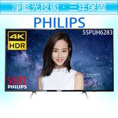 ◆好禮三選一◆飛利浦PHILIPS 55吋 4K聯網 HDR液晶顯示器+視訊盒 55PUH6283