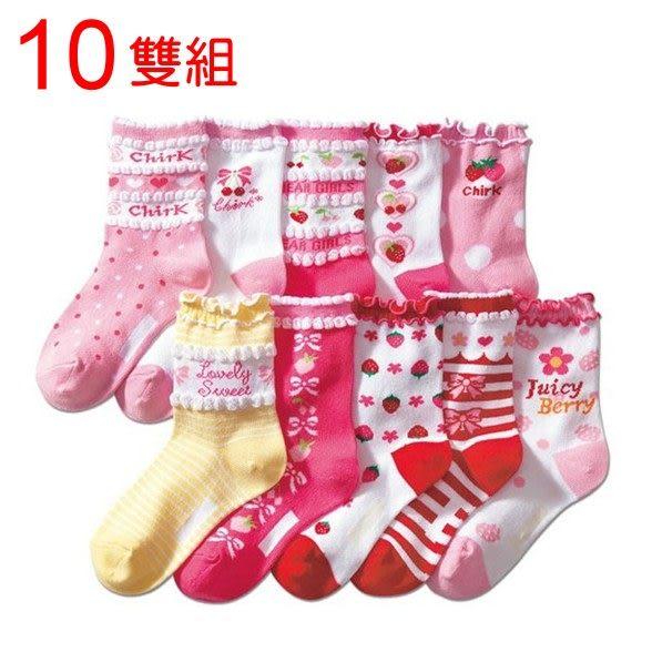 甜美《櫻桃草莓款》可愛短襪((10雙組))
