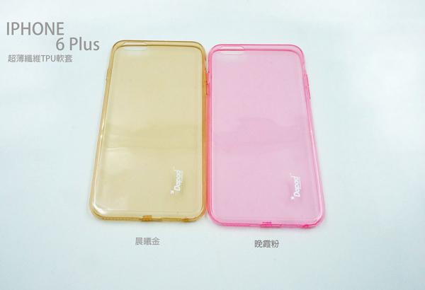 【限量出清】iPhone 6/6S Plus 超薄纖維TPU套 iPhone6 Plus / iPhone6S Plus Apple 手機套