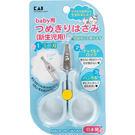日本貝印新生嬰兒指甲剪 KF-0119