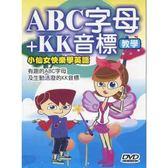 幼教-小仙女快樂學英語-ABC字母+KK音標教學DVD