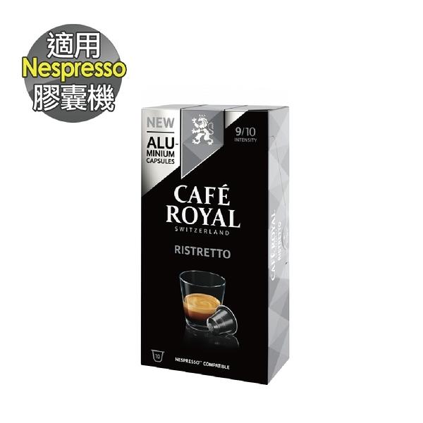 Nespresso 膠囊機相容 Café Royal Ristretto 咖啡膠囊 (CR-NS04)