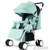 嬰兒手推車可坐躺輕便攜式摺疊傘車新生小孩寶寶簡易迷你四輪童車 igo快意購物網