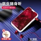 十二星座MP3隨身聽學生版英語聽力小型便攜MP4播放器生日禮物情侶 3C優購