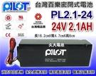 【久大電池】 PILOT 百樂電池 PL2.1-24 24V2.1AH (帶線) 受信總機 消防設備 保全 醫療 儀器
