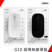 【摩比亞公司貨】REMAX 超薄無線滑鼠 G10  DPI調節  適用於 筆記型電腦 桌上型電腦