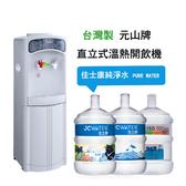 桶裝式直立溫熱飲水機+20桶佳士康純淨水(20公升)