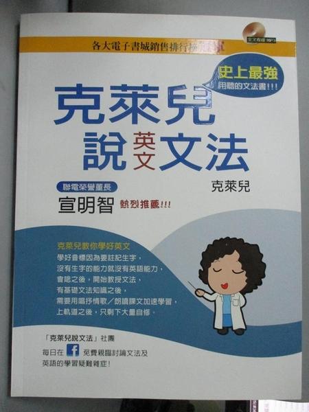 【書寶二手書T4/語言學習_J4I】克萊兒說英文文法_克萊兒