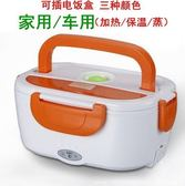 可插電飯盒飯菜加熱保溫飯盒學生便當盒110V 爾碩數位3c