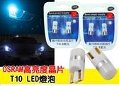 OSRAM 歐司朗高亮度晶片 T10 LED燈泡 全周光 LED 亮度 燈泡 小燈 360度發光 車牌燈燈泡