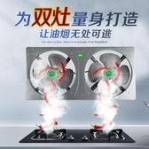 雙排12寸強力靜音排氣扇廚房抽風機油煙家用窗式抽煙排風扇連體雙 叮噹百貨