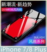 iPhone 7/8 Plus (5.5吋) 風尚系列 手機殼 航空鋁金屬邊框 環保TPU 納米防爆玻璃 外嵌鉚釘 手機套