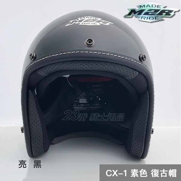 M2R CX-1 素色 亮黑 復古帽 23番 半罩 安全帽 3/4罩 內襯全可拆 加購鏡片
