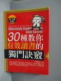 【書寶二手書T5/高中參考書_OMD】30種教你有效讀書的獨門訣竅_漢湘編輯部