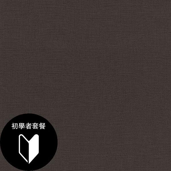 黑色 素色 rasch(德國壁紙) 2020 /  531398+施工道具套餐