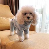 寵物衣服四腳衣天藍色時尚純棉單面絨四腳衣 玩趣3C