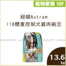 寵物家族-紐頓Nutram-I18體重控...