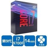 INTEL 盒裝Core i7-9700F