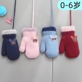 兒童手套寶寶手套冬0-1-2-3歲6加厚保暖男女童嬰兒童小孩可愛卡通掛脖交換禮物