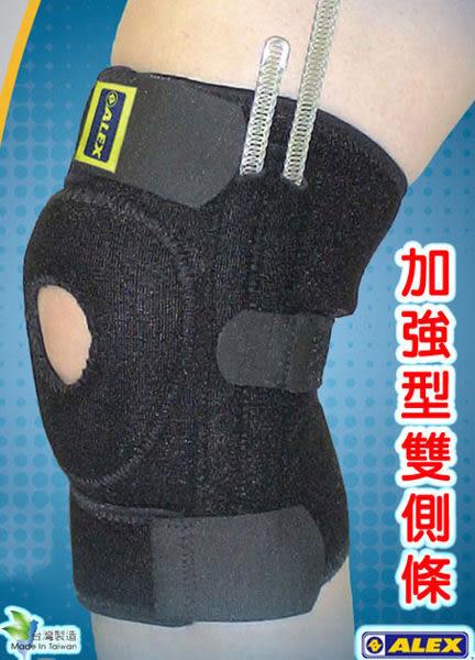 【ALEX】調整型雙側條護膝 T-24 (1入)