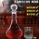 玻璃紅酒瓶醒酒器洋酒瓶分酒器葡萄酒空瓶儲酒具套裝家用 樂活生活館