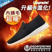 PAPERPLANES 紙飛機 韓國連線 內鋪毛 新款針織 舒壓彈力底 男女款懶人鞋【B7900516】3色