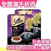 【嚴選海鮮綜合 紫色 12包/盒】日本 SHEBA DUO 夾心餡餅 貓咪 餅乾 貓食【小福部屋】