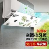 卡通空調擋風板空調風口擋板遮導風板月子防直吹擋風罩YXS 韓小姐的衣櫥