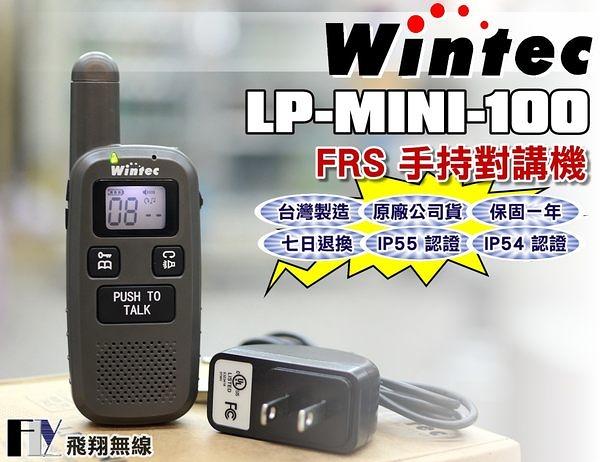 《飛翔無線》Wintec LP-MINI-100 FRS 手持對講機〔IP54 IP55認證 全機台灣製造 MINI 100〕