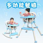 兒童餐椅多功能便攜式寶寶餐椅嬰兒學習吃飯餐桌椅座椅椅子BB凳子igo     韓小姐