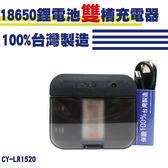 光之圓 CY-LR1520 18650鋰電池雙槽充電器 1入