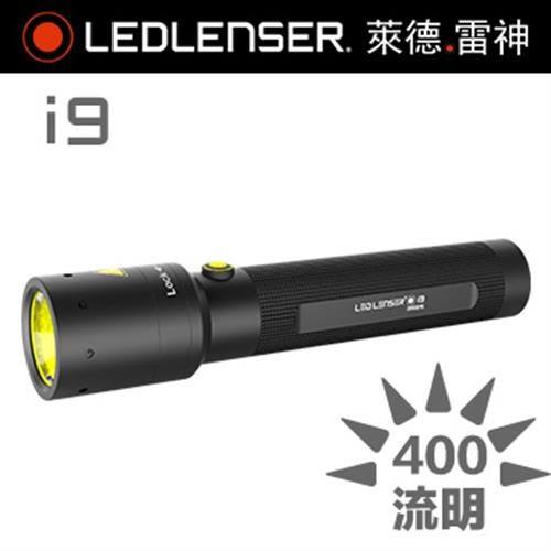德國 LED LENSER I9 工業級遠近調焦手電筒
