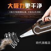 無線充電 車載吸塵器 家車兩用汽車車用 吸塵器 車內強力吸塵器 中秋烤肉鉅惠