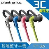Plantronics 繽特力 BACKBEAT FIT 305 運動型藍牙耳機 編織線 無線 IP57防水 一對二