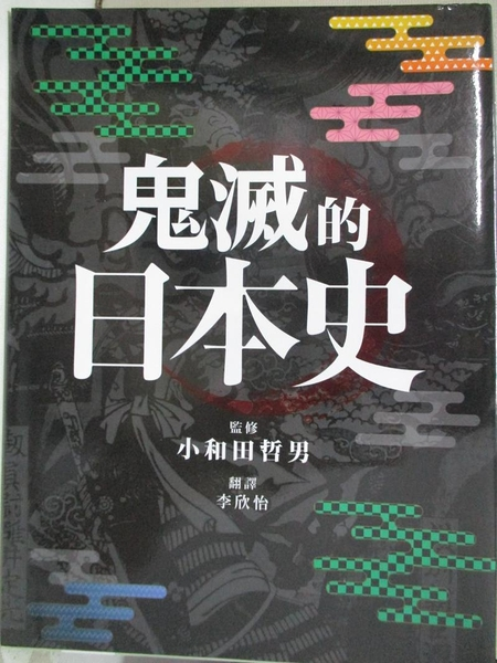 【書寶二手書T1/歷史_BAT】鬼滅的日本史_小和田哲男,  李欣怡