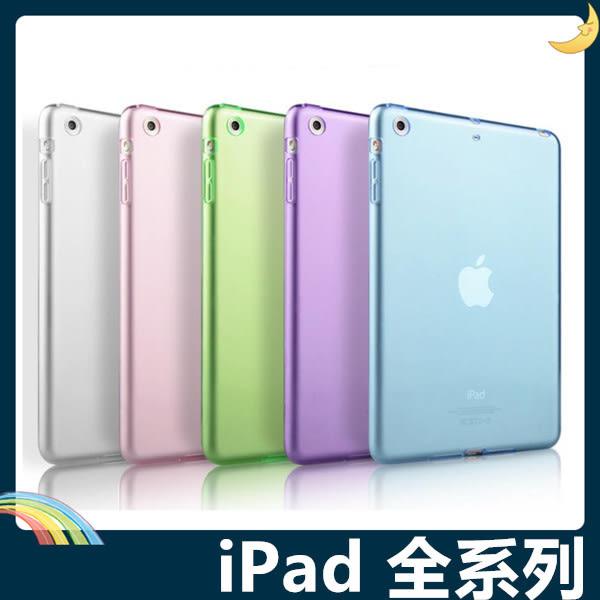 iPad Air1/2 Mini1/2/3/4 9.7吋 2018版 半透糖果色清水套 軟殼 超薄防滑 矽膠套 保護套 平板套 保護殼