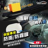 日本【idea-auto】雨刷整新修復器1入+側窗專用防雨防霧膜 1組