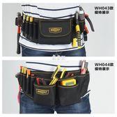 工具腰包升級版電工工具包電信多功能維修加厚帆布腰包 配腰帶  易家樂