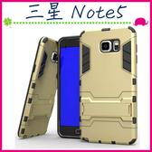 三星 Galaxy Note5 N9208 鎧甲系列保護殼 自帶支架 變形盔甲手機殼 二合一手機套 保護套 鋼鐵俠外殼