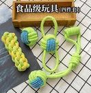寵物玩具 咬繩結編織玩具大型犬繩球幼犬磨牙耐咬解悶博美法斗寵物用品【快速出貨八折搶購】