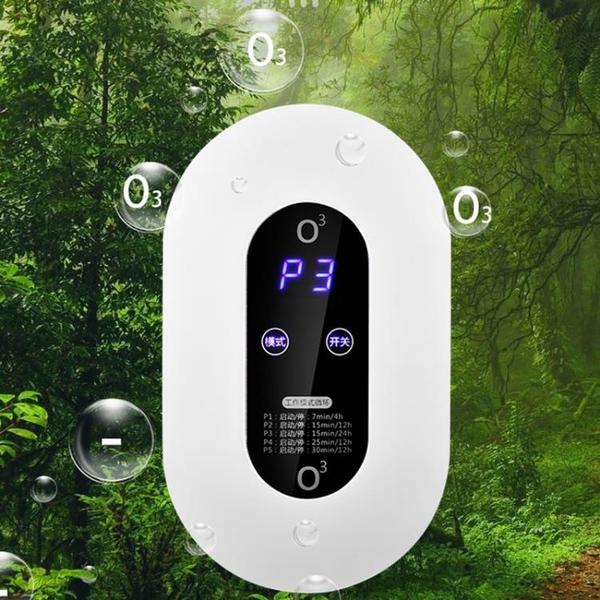 臭氧機 小型消毒機家用發生器殺菌除甲醛衛生間浴室廁所寵物除臭器 港仔會社