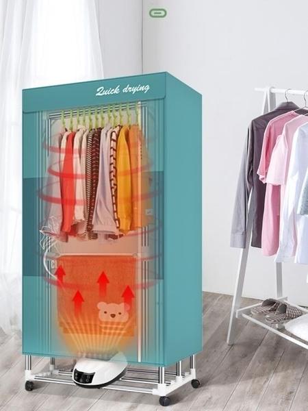 乾衣機 可折疊烘干機 干衣機家用小型速干衣除螨殺菌靜音烤衣服嬰兒衣物 零度 WJ